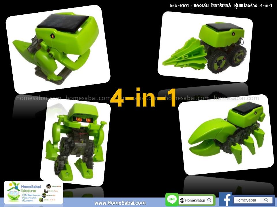 ของเล่น โซลาร์เซลล์ หุ่นแปลงร่าง 4-in-1