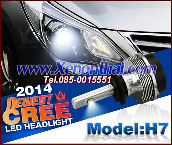 LED Headlight 2400 Lumen ขั้ว H7