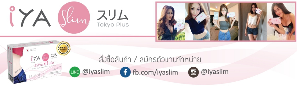 IYA Slim Tokyo Plus