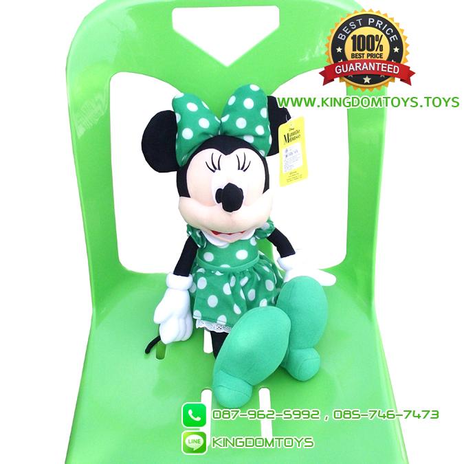 ตุ๊กตา มินนี่ Happy Day สีเขียว 16 นิ้ว [Disney]