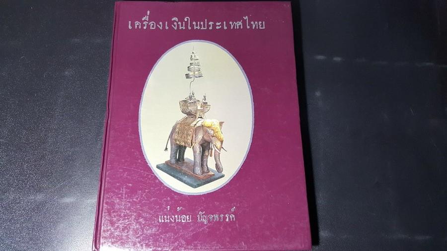 เครื่องเงินในประเทศไทย โดย เเน่งน้อย ปัญจพรรค์ ปกแข็ง หนา 200 หน้า ปี 2534