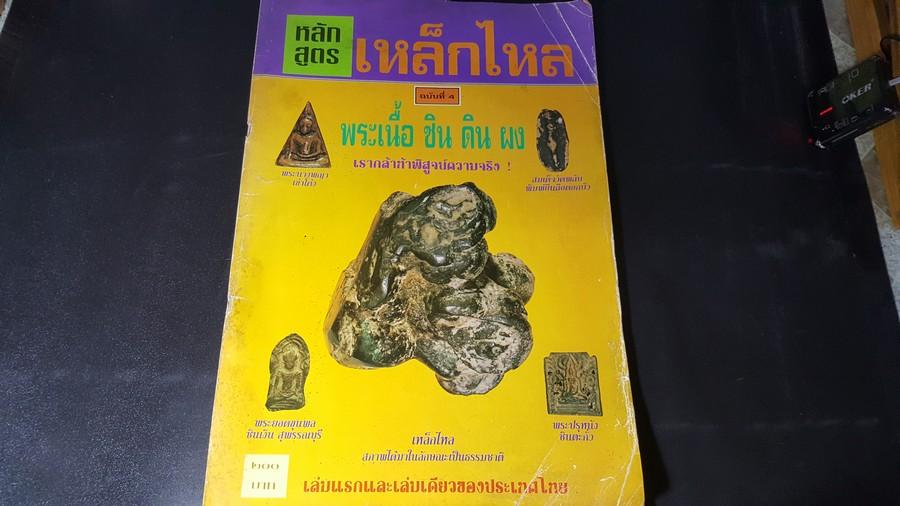 หลักสูตรเหล็กไหล พระเนื้อ ชิน ดิน ผง เล่มเเรกเเละเล่มเดียวในประเทศไทย โดย ศูนย์สมเด็จโต (มีพระสมด็จวังหน้าจำนวนมาก) ความหนา 128 หน้า