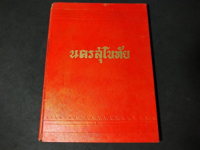 นครสุโขทัย (มีเรื่อง ประวัติศาสตร์ โบราณคดี วัฒนธรรม สารคดี นวนิยาย พระเครื่องราง )จัดพิมพ์ขึ้นเพื่อหาทุนสร้างอนุสาวรีย์ พ่อขุนรามคำเเหงมหาราช พระผู้ให้กำเนิดอักษรไทย ปกแข็ง ปี 2496