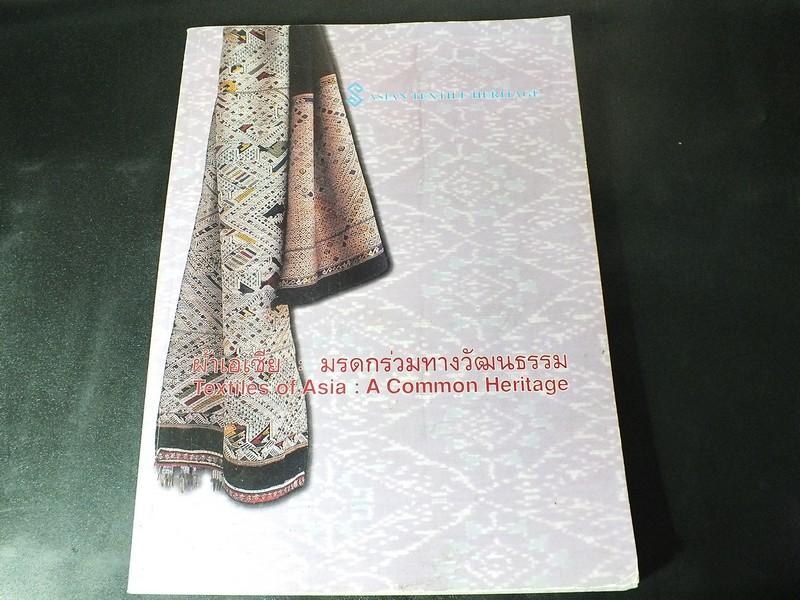 นิทรรศการ ผ้าเอเซีย มรดกทางวัฒนธรรม โดย สำนักงานวัฒนธรรมเเห่งชาติ เเละ มหาวิทยาลัยเชียงใหม่ หนา 248 หน้า พิมพ์ปี 2536