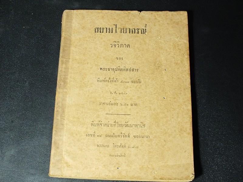 สยามไวยากรณ์ วจีภาค ของ พระยาอุปกิตศิลปสาร 220 หน้า ปี 2491