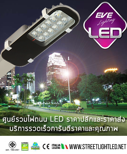 ศูนย์รวมโคมไฟถนน LED ราคาปลีกและราคาส่ง บริการรวดเร็ว การันตีราคาและคุณภาพ