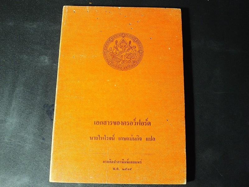 เอกสารของครอว์ฟอร์ด เเปลโดย นายไพโรจน์ เกษเเม่นกิจ หนา 267 หน้า ปี 2515