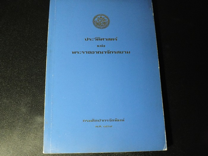 ประวัติศาสตร์เเห่งพระราชอาณาจักรสยาม เเปลโดย นายปอล ซาเวียร์ จัดพิมพ์โดย กรมศิลปากร หนา 270 หน้า ปี 2539
