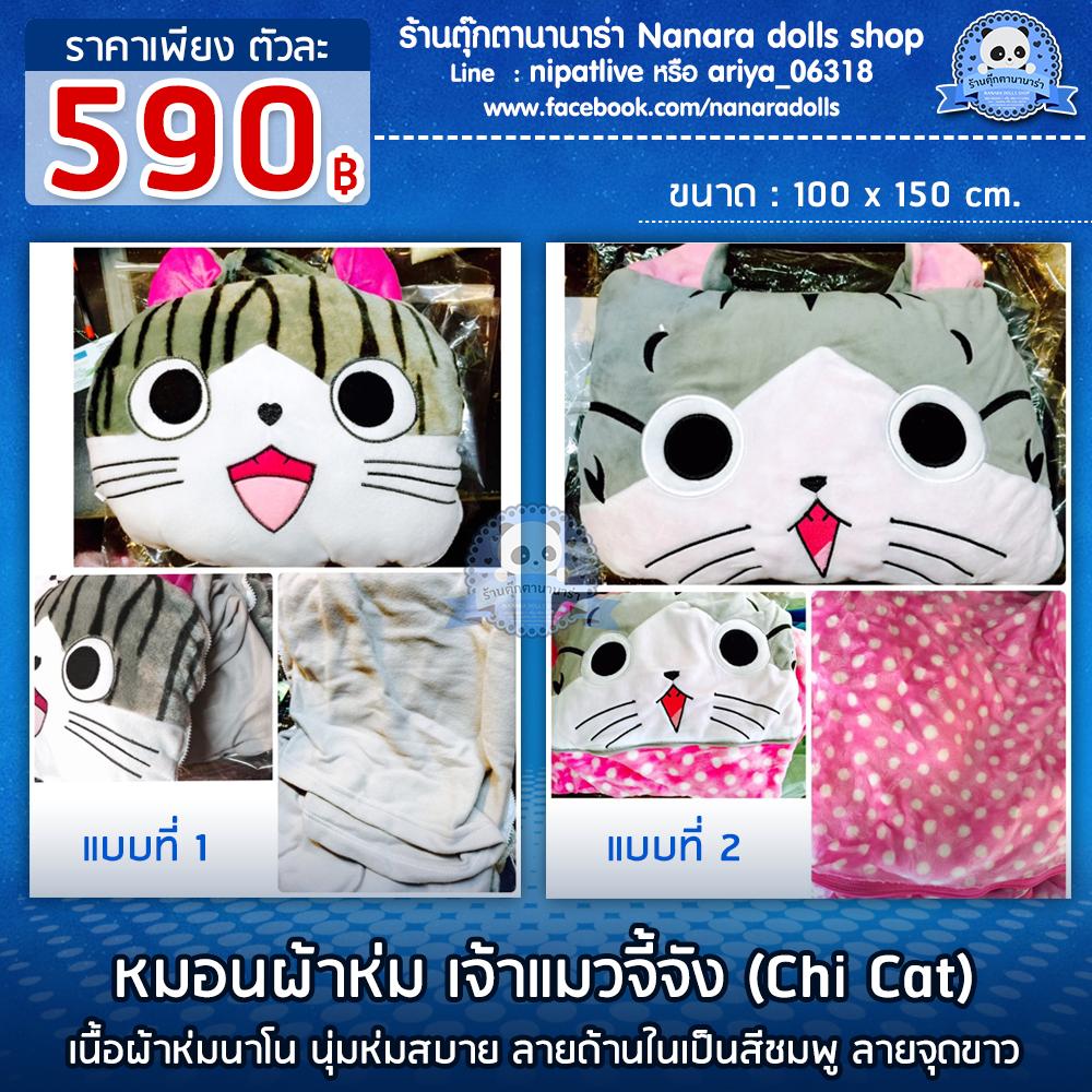หมอนผ้าห่มแมวจี้จัง มีสองแบบให้เลือก