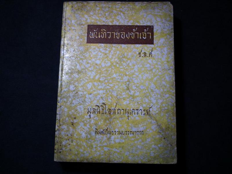 พันทิวาของข้าเจ้า โดย พล.ต.ต.ชลอ ศรีศรากร หนา 464 หน้า ปี 2514