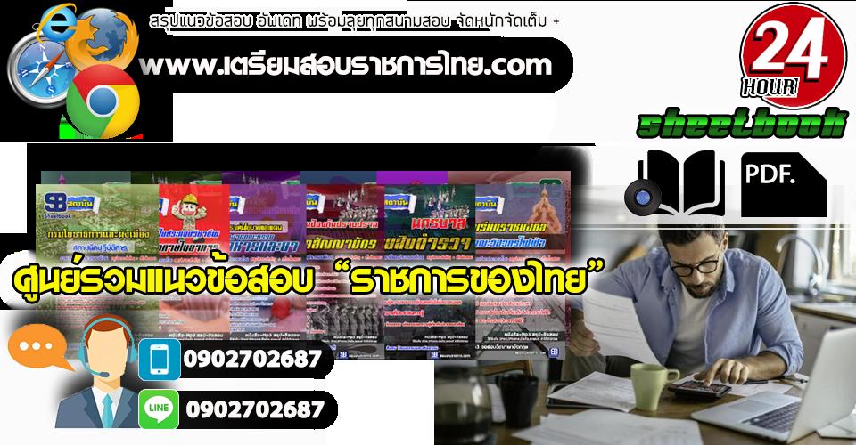 เตรียมสอบราชการไทย