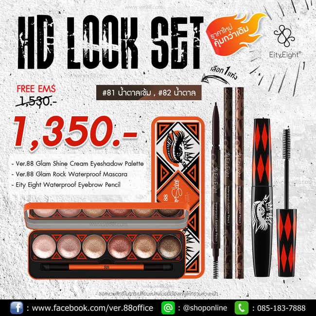 Ver.88 Promotion HD Look Set ดินสอเขียนคิ้ว อายแชร์โดว์ และมาสคาร่า