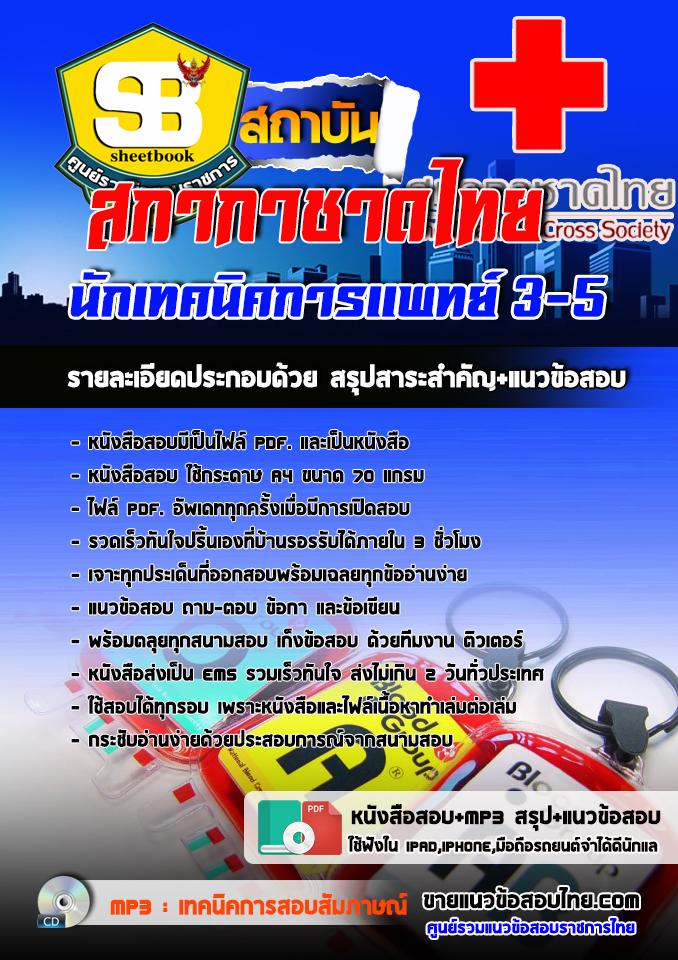 แนวข้อสอบนักเทคนิคการแพทย์ 3-5 สภากาชาดไทย ที่ออกบ่อย