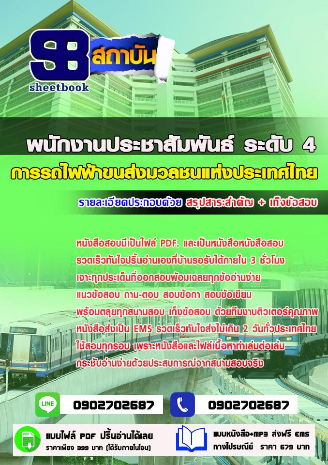 แนวข้อสอบพนักงานประชาสัมพันธ์ ระดับ4 การรถไฟฟ้าขนส่งมวลชนแห่งประเทศไทย