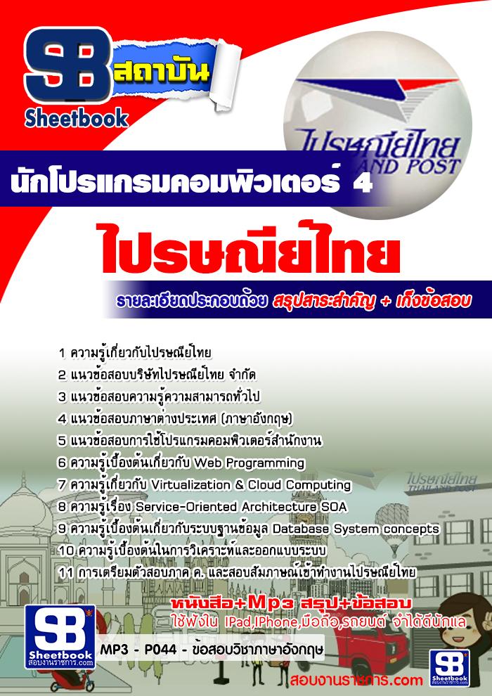 แนวข้อสอบ วิศวกรคอมพิวเตอร์ ไปรษณีย์ไทย