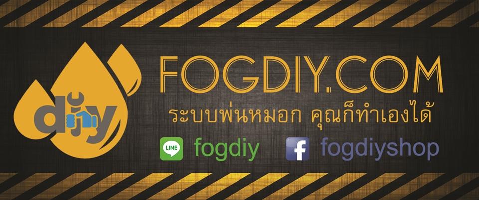fogdiy.com ขาย หัวพ่นหมอก หัวพ่นหมอกแรงดันต่ำ ชุดพ่นหมอก เครื่องควบคุมอุณหภูมิ ความชื้น ฟาร์มเห็ด ฟาร์มไก่ แปลงผัก ฟาร์มหมู