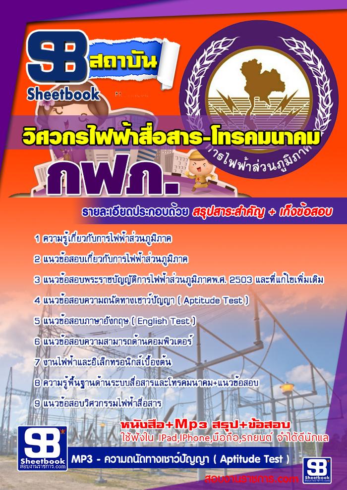 เตรียมแนวข้อสอบวิศวกรไฟฟ้าสื่อสาร-โทรคมนาคม กฟภ. การไฟฟ้าส่วนภูมิภาค