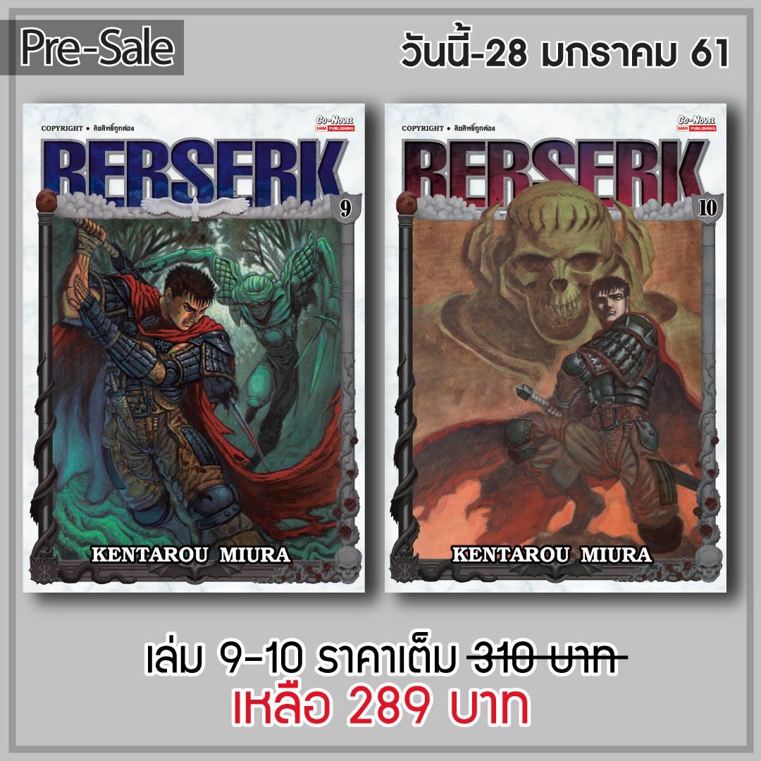 [Pre sale] Berserk เล่ม 9+10