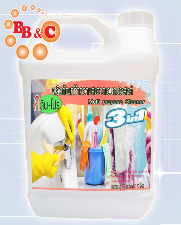 คลีนโปร-2 :ผลิตภัณฑ์ทำความสะอาดเอนกประสงค์ (3 in 1)
