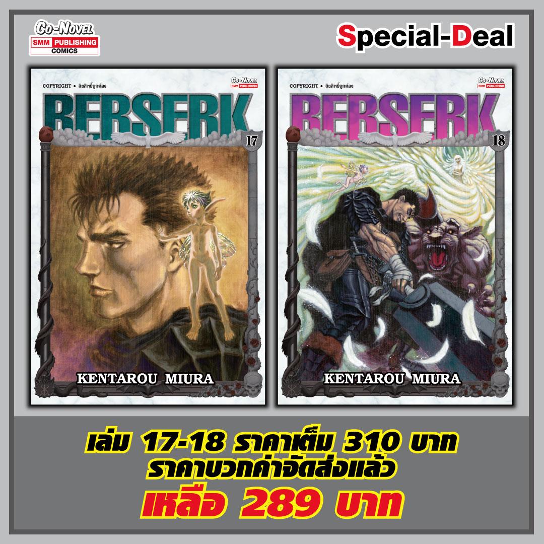 [SPECIAL DEAL] BERSERK เล่ม 17-18