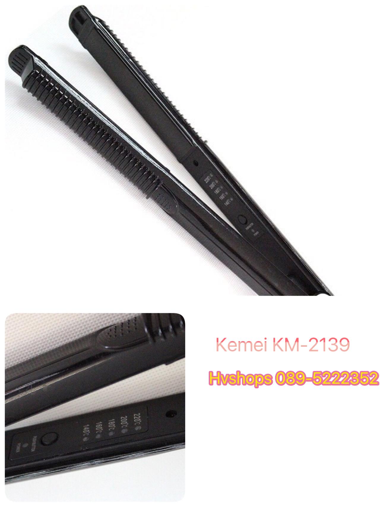 เครื่องหนีบผม Kemei รุ่น KM-2139