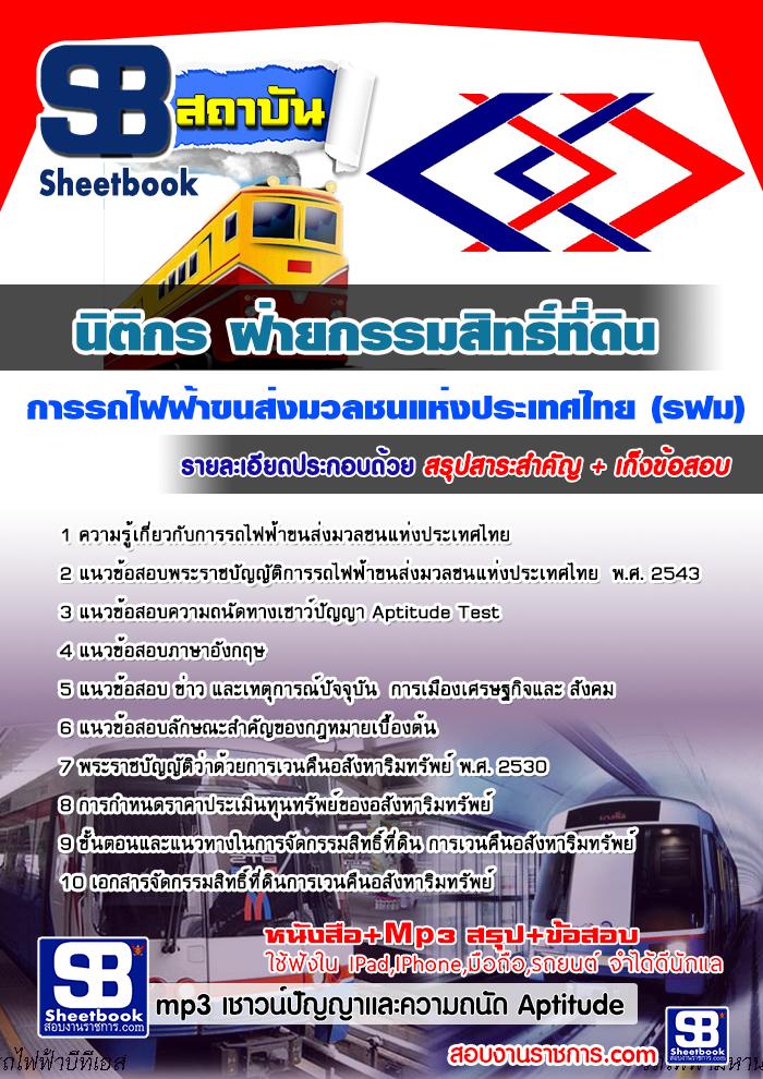 สรุปแนวข้อสอบนิติกร ฝ่ายกรรมสิทธิ์ที่ดิน การรถไฟฟ้าขนส่งมวลชนแห่งประเทศไทย (รฟม.)