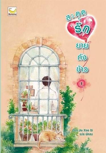 สะดุดรักยายถังข้าว เล่ม 1-2 (นิยายชุด 2 เล่มจบ) ผู้แต่ง Jiu Xiao Qi ผู้แปล พัดลม *พร้อมส่ง