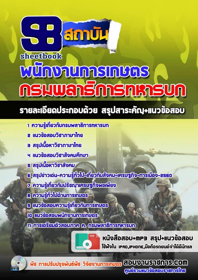 แนวข้อสอบพนักงานการเกษตร กรมพลาธิการทหารบก ล่าสุด
