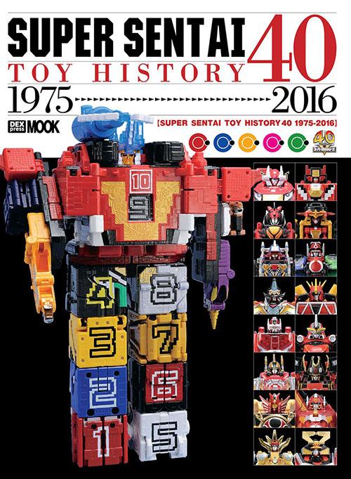 (เหลือ 1 ชิ้น รอเมล์ฉบับที่2 ยืนยัน ก่อนโอน) Super Sentai Toy History 40 (1975-2016)