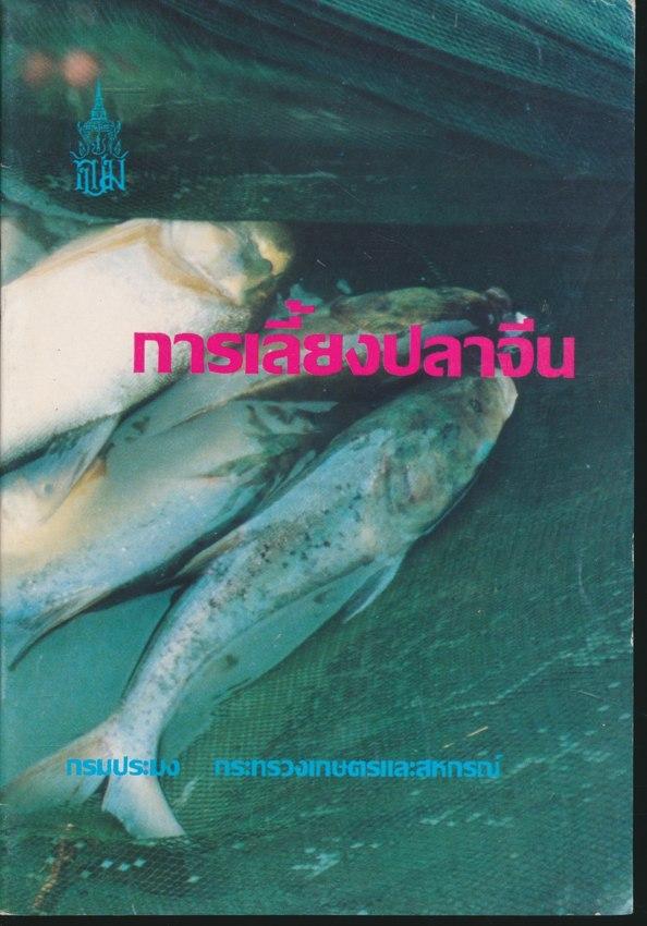 การเลี้ยงปลาจีน
