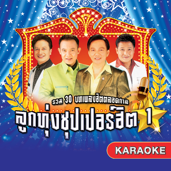 DVD30 เพลง ลูกทุ่งซุปเปอร์ฮิต 1