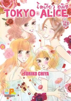 TOKYO ALICE เล่ม 15 (จบ) สินค้าเข้าร้านวันพุธที่ 19/7/60