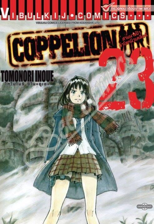 COPPELION - สามนางฟ้าผ่าโลกนิวเคลียร์ เล่ม 23 สินค้าเข้าร้านวันจันทร์ที่ 5/3/61
