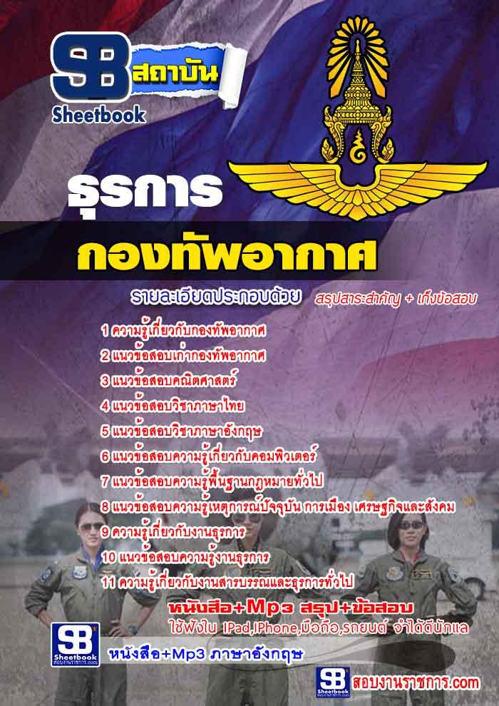 แนวข้อสอบธุรการ กองทัพอากาศ NEW