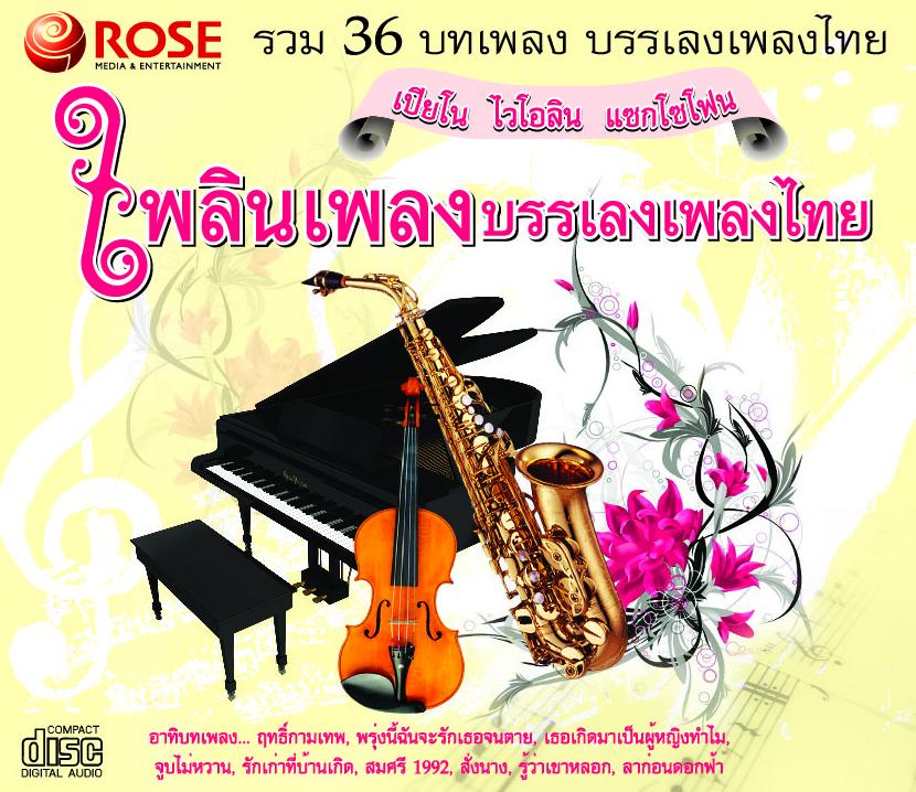 เพลินเพลงบรรเลงเพลงไทย (แพ็คคู่ 36 เพลง เปียโน,ไวโอลีน,แซกโซโฟน)
