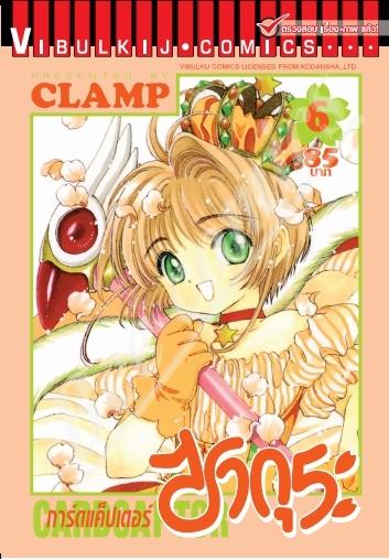 การ์ดแคปเตอร์ ซากุระ Cardcaptor sakura เล่ม 6 สินค้าเข้าร้านวันพุธที่ 27/9/60
