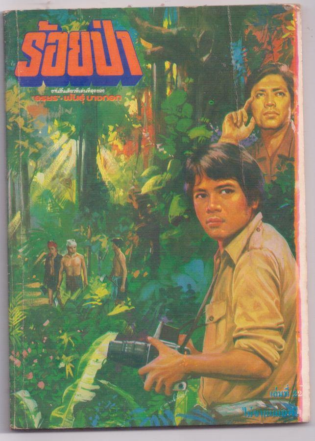 ร้อยป่า เล่มที่ 22