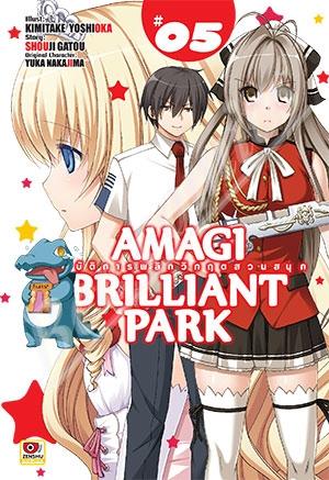 Amagi Brilliant Park ปฏิบัติการพลิกวิกฤตสวนสนุก เล่ม 5 สินค้าเข้าร้านวันศุกร์ที่ 4/8/60