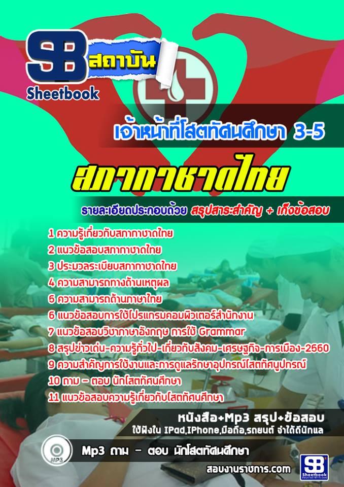 [[NEW]]แนวข้อสอบเจ้าหน้าที่โสตทัศนศึกษา3-5 สภากาชาดไทย