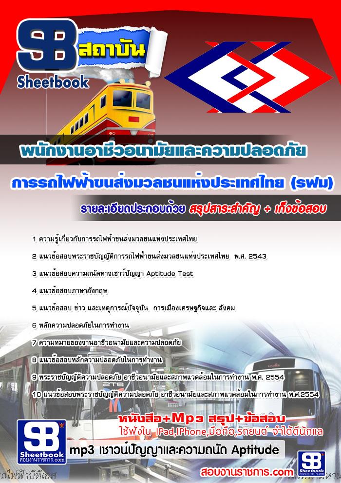 แนวข้อสอบพนักงานอาชีวอนามัยและความปลอดภัย รฟม. การรถไฟฟ้าขนส่งมวลชนแห่งประเทศไทย