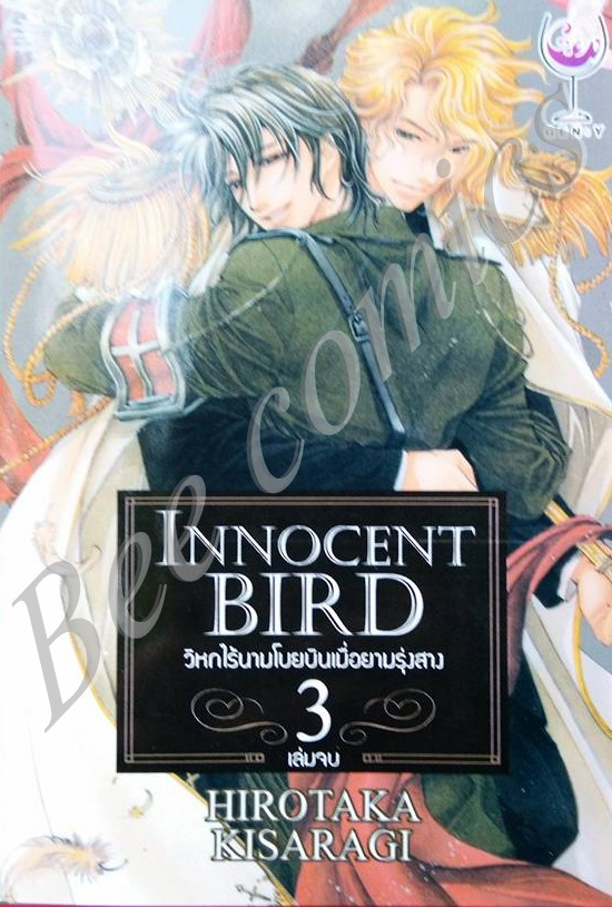 Innocent Bird วิหคไร้นามโบยบินเมื่อยามรุ่งสาง เล่ม 3 (จบ) สินค้าเข้าร้าน 24/12/59