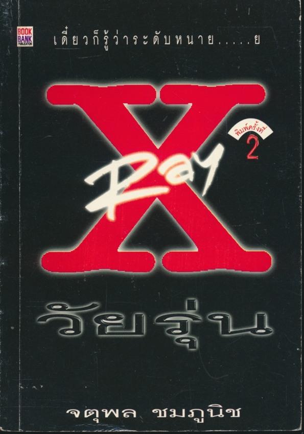 X-Ray วัยรุ่น
