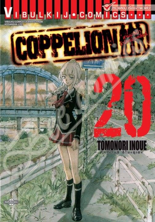 COPPELION สามนางฟ้าผ่าโลกนิวเคลียร์ เล่ม 20 สินค้าเข้าร้านวันจันทร์ที่ 22/1/61
