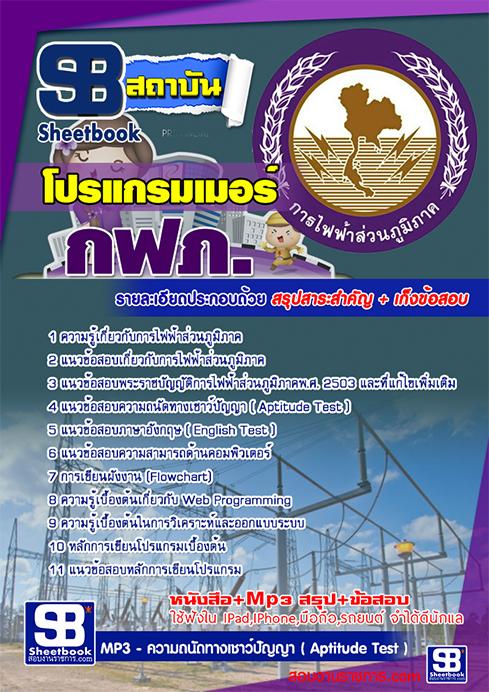 สรุปแนวข้อสอบ กฟภ. การไฟฟ้าส่วนภูมิภาค โปรแกรมเมอร์ ปี 2561