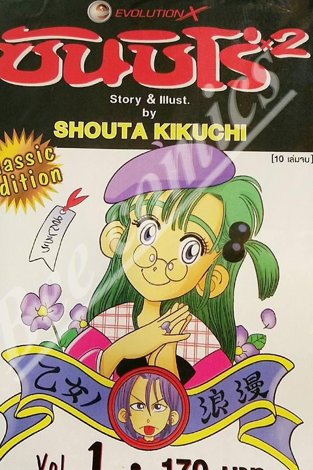 ซันชิโร่x2 Classic Edition เล่ม 2 สินค้าเข้าร้านวันเสาร์ที่ 6/5/60