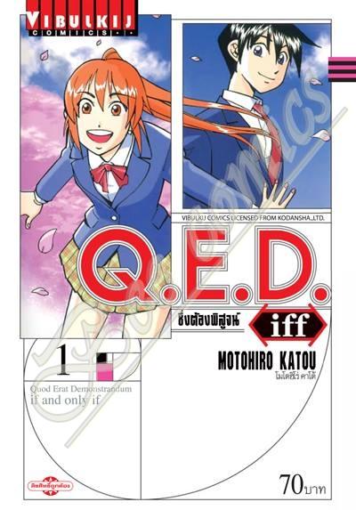 Q.E.D.iff (If only If) เล่ม 1 สินค้าเข้าร้านวันจันทร์ที่ 12/3/61