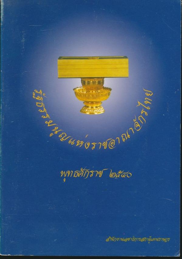 รัฐธรรมนูญแห่งราชอาณาจักรไทย พ.ศ. ๒๕๔๐