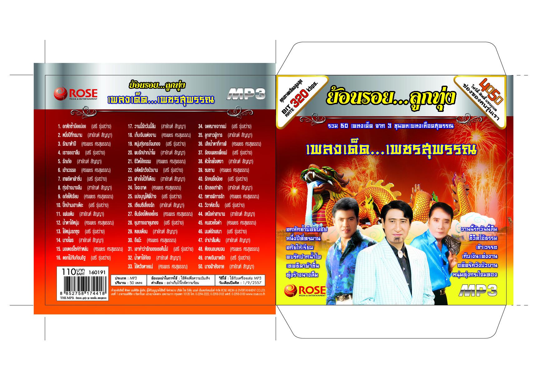 MP3 50 เพลง เพลงเด็ดเพชรสุพรรณ