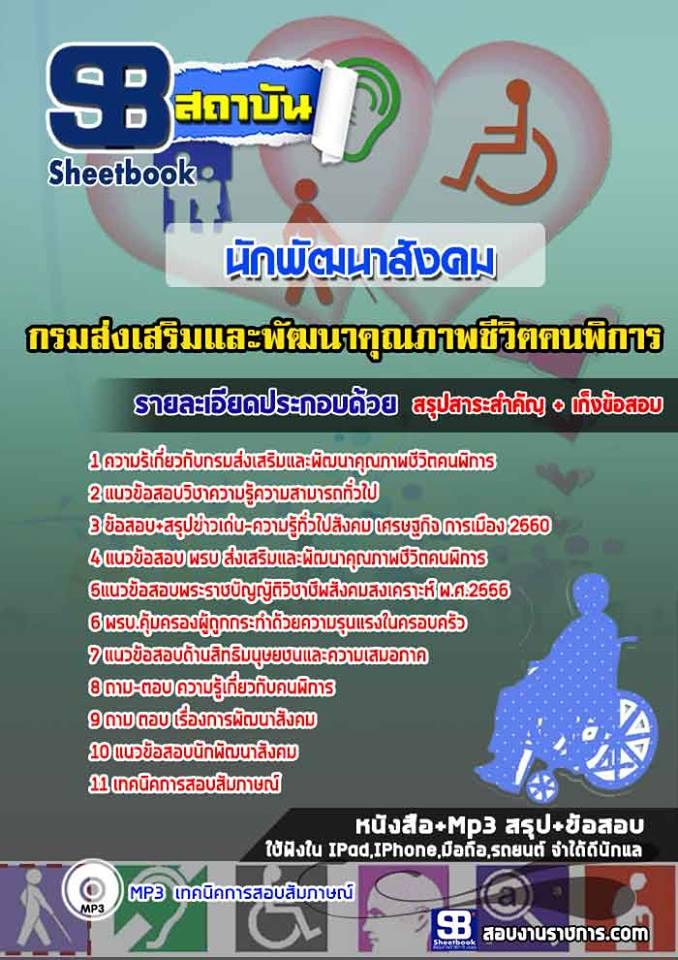 [NEW]แนวข้อสอบนักพัฒนาสังคม กรมส่งเสริมและพัฒนาคุณภาพชีวิตคนพิการ Line:topsheet1
