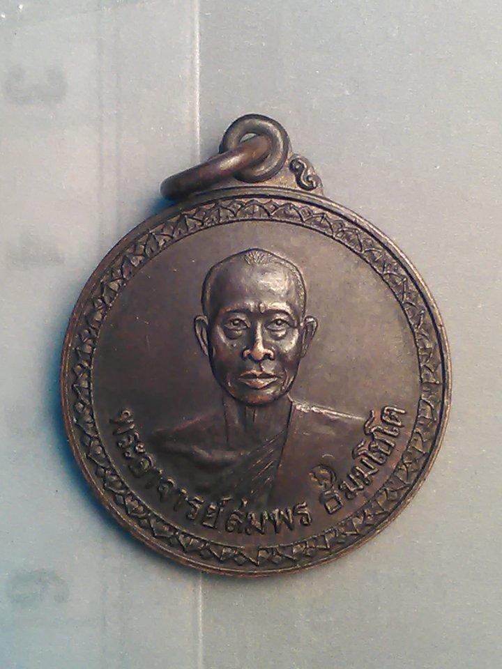 เหรียญ พระอาจารณ์ สมพร ธมฺมโชโต / 200.-